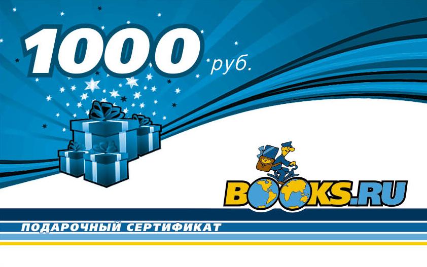 Подарочный сертификат Books.Ru номиналом 1000 рублей