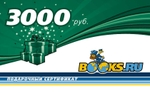 Подарочный сертификат Books.Ru номиналом 3000 рублей