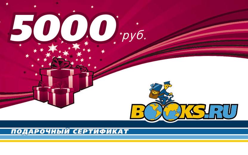 Подарочный сертификат Books.Ru номиналом 5000 рублей