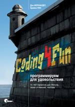Скачать Coding4Fun  программируем для удовольствия  файл PDF бесплатно Д. Фернандес,Б. Пик