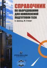 Справочник по оборудованию для комплексной подготовки газа