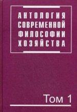 Антология современной философии хозяйства. В 2-х томах. Том 1