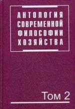 Антология современной философии хозяйства. В 2-х томах. Том 2