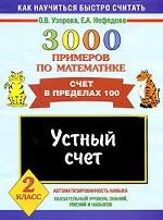 Математика 2кл 3000 примеров [Устный счет в пр100]