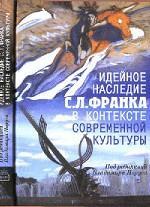 Идейное наследие С.Л.Франка в конт.совр.культ