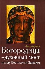 Богородица – духовный мост между Востоком и Западом
