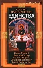 В поисках христианского единства. К 40-летию принятия декларации Unitatis redintegratio
