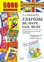 5000 примеров по грамм.англ.яз.для шк.и их родителей: глаголы be,have,can,must