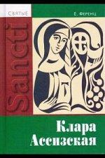 Святая Клара Ассизская (Sancti)