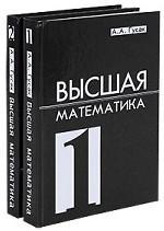 Высшая математика (комплект из 2 книг) т.2