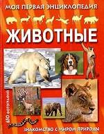 Моя первая энциклопедия. Животные (большая)