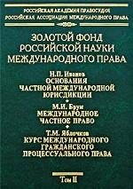 Золотой фонд российской науки международного права. Т. 2