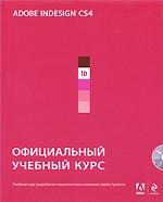 Adobe Indesign CS4: официальный учебный курс (+CD)