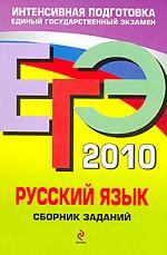 ЕГЭ 2010. Русский язык: сборник заданий