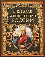 Морские победы России