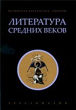Литература Средних веков: хрестоматия