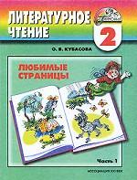 Литературное чтение. Любимые страницы. 2 класс. Часть 1