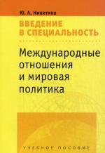 Международные отношения и мировая политика: Введение в специальность