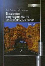 Изыскания и проектирование автомобильных дорог. Книга 1