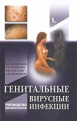 Генитальные вирусные инфекции
