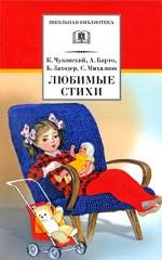 К. Чуковский, А. Барто, Б. Заходер, С. Михалков. Любимые стихи