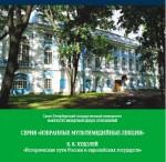 Избранные лекции Факультета международных отношений (комплект 5CD)