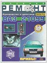 Средний ремонт ВАЗ 21099