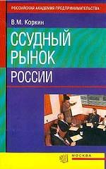 Ссудный рынок России
