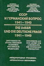 СССР и Германский вопрос 1941-1949 гг. Документы из архива внешней политики РФ. Книга 2: 1945–1946 г