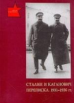 Сталин и Каганович. Переписка. 1931 - 1936 гг
