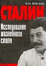 Сталин. Исследование жизненного стиля