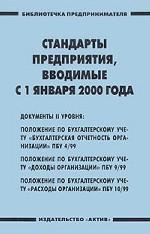 Стандарты предприятия, вводимые с 1 января 2000 года
