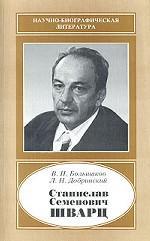Станислав Семенович Шварц