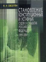 Становление конституционных и уставных судов в субъектах РФ 1990-2000 гг