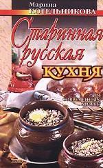 Старинная русская кухня. Для современных хозяек