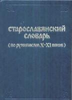 Старославянский словарь по рукописям X-XI веков: около 10 000 слов, дает исчерпывающее описание лексики 18 древнейших памятников