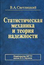 Статистическая механика и теория надежности