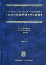 Статистическая механика неравновесных процессов. Том 1