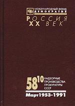Статья 58/10. 1953-1991 гг. Надзорные производства Прокуратуры СССР по делам об антисоветской агитации