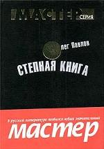 Степная книга