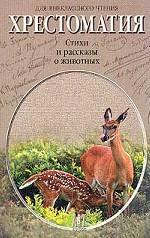 Стихи и рассказы о животных