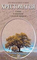 Стихи и рассказы о родной природе