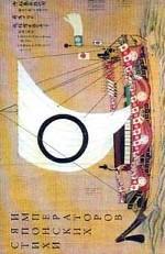 Стихи японских Императоров
