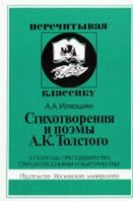 Стихотворения и поэмы А.К. Толстого
