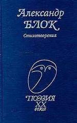 Александр Блок. Стихотворения
