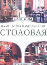 Столовая. Советы профессионалов