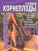 Столовые корнеплоды: Морковь, свекла, редис, брюква, сельдерей, пастернак. Серия: Выращиваем