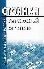 Стоянки автомобилей. СНиП 21-02-99