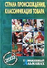 Страна происхождения, классификация товара. Таможенный альманах. №3. 2002 г