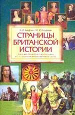 Страницы британской истории. Книга для чтения по английскому языку в 7-11 классах общеобразовательной школы